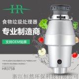 恒然环保HR375B食物垃圾处理器