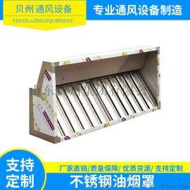 厨房油网排烟罩  不锈钢油烟排烟罩