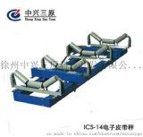 中兴三原 ICS-14系列高精度皮带秤