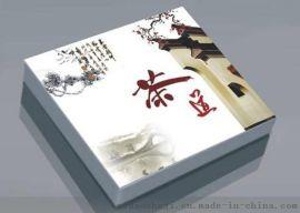 郑州茶叶包装盒纸盒  包装盒礼盒价格