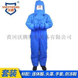 沃腾耐低温液氮防护服冷库工作防寒LNG加注防静电保暖连体防冻服