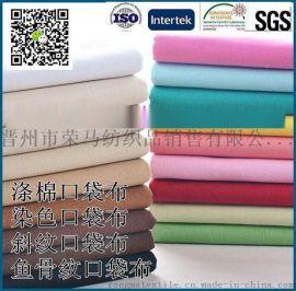 河北滌棉口袋布坯布黑色口袋布半漂口袋布 本白口袋布