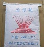 专业生产勃震牌优质白云母粉