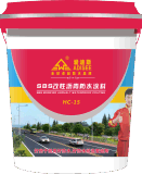 HC-15 SBS改性沥青防水涂料厂价直销