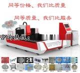 钣金加工光纤激光切割机_钣金加工光纤激光切割机价格_厂家报价