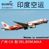国际货代空运 印度空运