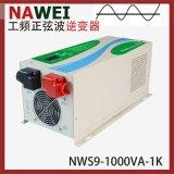 纳威NWS9-1000VA正弦波逆变器