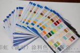 合页色卡(乳胶漆色订做) 折页色卡 乳胶漆色卡 建筑色卡 标准色卡 色卡(附参考数据)