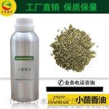 天然国标香料油小茴香油CAS: 8006-84-6