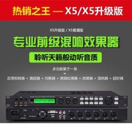 卡拉OK效果器处理器X5
