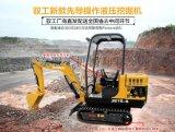 驭工YG15-9小型挖掘机 农用小挖机