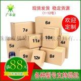 扁平纸箱生产厂家直销12号3层5层特硬瓦楞单双坑电商快递包装箱