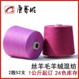 康赛妮工厂直售 高品质纱线 半精纺抗起球 24色现货