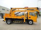 厂家自售高空作业车18307224477