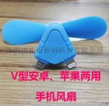 四合一手机风扇OTG 安卓头苹果头Type-c头功能强大实用迷你风扇