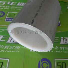 蘭州阻氧型鋁合金襯塑PE-RT復合管廠家價格