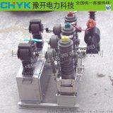 ZW43-12F/630A户外高压智能真空断路器 小型化ZW32