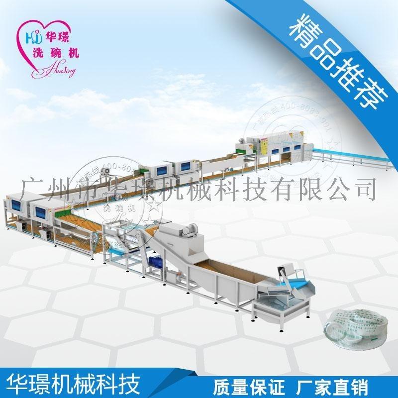 华璟供应大型流水线洗碗机 大型商用洗碗机价格