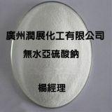 无水亚硫酸钠优质高纯度厂家直销