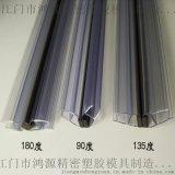厂家直销淋浴房密封磁条批发 玻璃门窗的挡水胶条生产