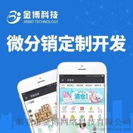 东莞金博app开发 东莞app软件开发 东莞手机app开发