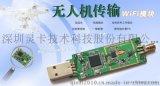 LC970_WIFI大功率模块 远距离传输 视频传输 网络摄像机 FPV无人机