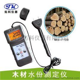 [拓科]竹板水分测定仪,竹制品水分检测仪MS7100