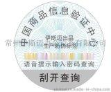 专业生产定做不干胶激光防伪标签