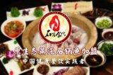 石器食代云南蒸汽石锅鱼加盟