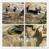 聚乙烯鋪路墊板 任何泥濘道路都可以勝任