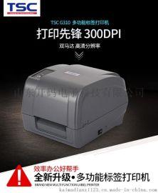 什么打印机好?济南厂家出售TSC G310 条码打印机 标签打印机