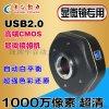 华谷动力WP-MC1000 USB2.0工业显微镜相机 显微镜摄像头1000万超高清像素