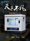 正品热销极光尔沃A8工业级金属3D打印机