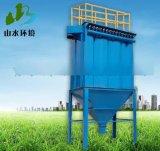 青岛山水环境生产气箱脉冲布袋除尘器工业除尘设备收尘器PPC气箱除尘器脉冲除尘器