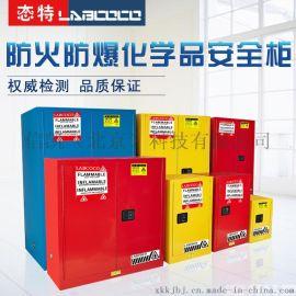 工业安全柜4-110加仑防爆安全柜 实验室工业柜