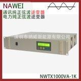 正弦波逆變器-通訊專用NWCP1000VA