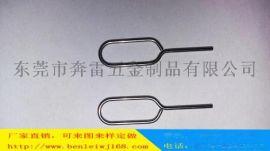 苹果手机退针卡 手机卡针 手机取卡针 工厂直销 东莞厂家