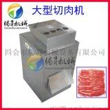 肉类加工设备/鲜肉切片机/切肉机/厂家直销价格实惠 首选腾昇机械