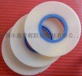 厂家直销自粘型盖带/电子元件包装材料胶带