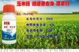 农药玉米田除草剂烟嘧莠去津厂家批发