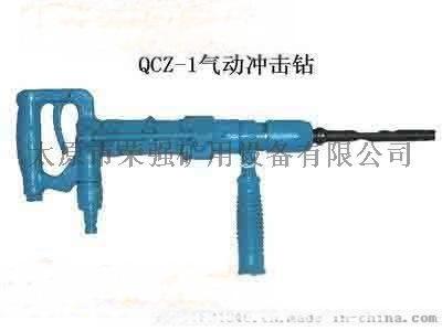 供应山西煤矿用气动冲击钻QCZ-1煤矿用风动冲击钻气动钻风钻Y5手持式凿岩机QCZ-1