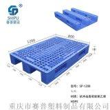 1208川字塑料托盘,厂家现货供应,实惠