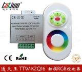 七彩控制器 RGB控制器 触摸七彩控制器 灯条控制器 LED控制器