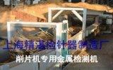 金属检测仪&金属探测仪--木材|卷烟专用金属探测器