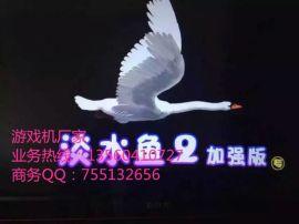 淡水魚2之紫色中華鱘捕魚機遊戲機