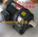 万鑫中型卧式齿轮减速电机
