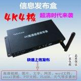 PULLYY广告播放器4K4核高清网络信息发布盒