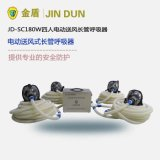 金盾JD-SC180W四人电动送风式长管呼吸器