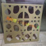 崇匠建材1100雕花鋁單板