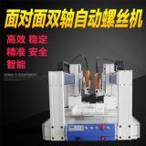 深圳螺絲自動供給機螺絲機多少錢一臺吸氣式螺絲機自動鎖螺絲機廠家制造